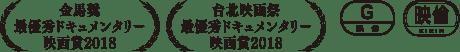 金馬奨最優秀ドキュメンタリー映画賞2018 台北映画祭最優秀ドキュメンタリー映画賞2018