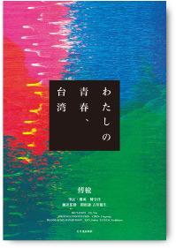 「わたしの青春、台湾」